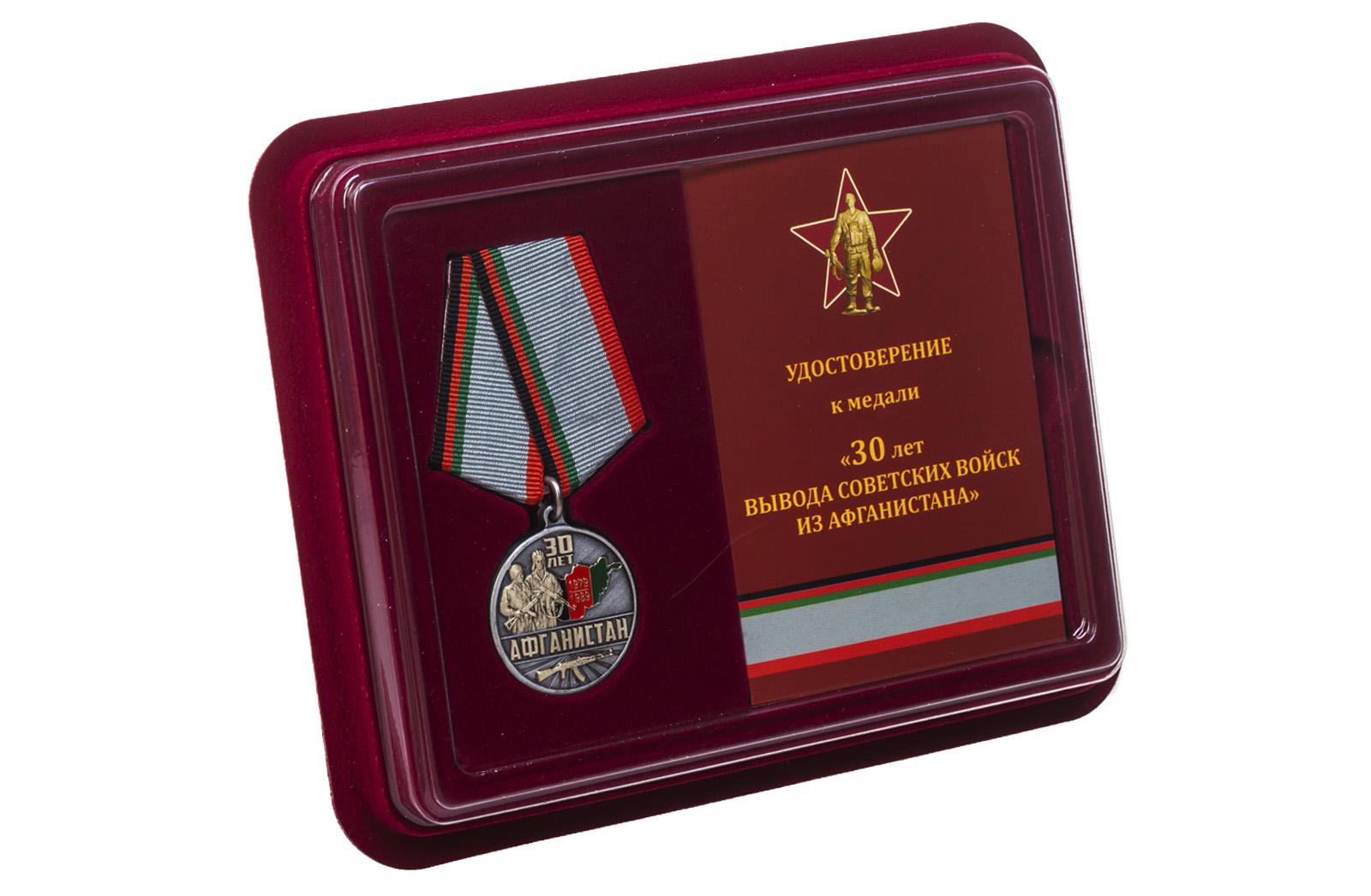 Купить памятную медаль 30 лет. Афганистан с доставкой или самовывозом