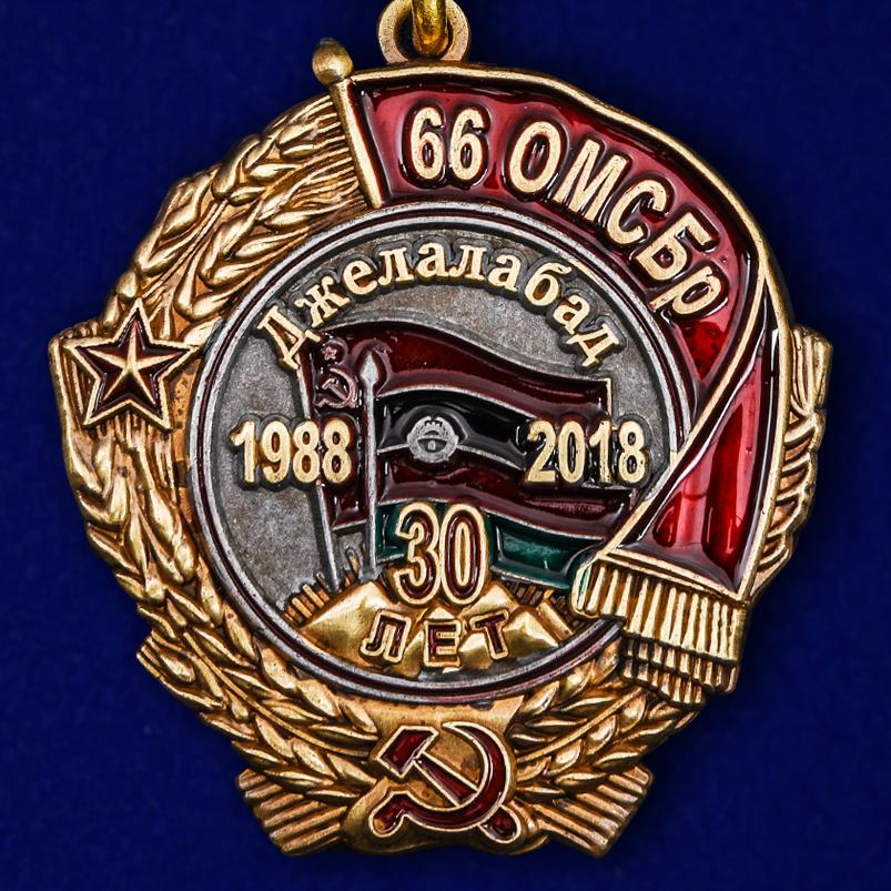 """Памятная медаль """"30 лет вывода из Афганистана 66 ОМСБр"""" в наградном футляре по лучшей цене"""