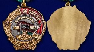 """Памятная медаль """"30 лет вывода из Афганистана 66 ОМСБр"""" в наградном футляре - аверс и реверс"""