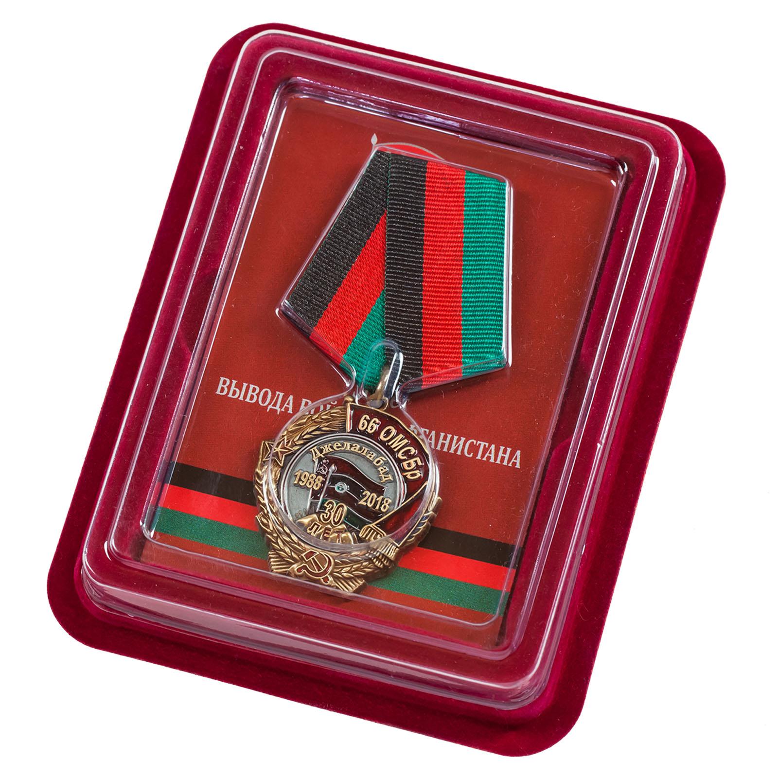 """Памятная медаль """"30 лет вывода из Афганистана 66 ОМСБр"""" в наградном футляре"""