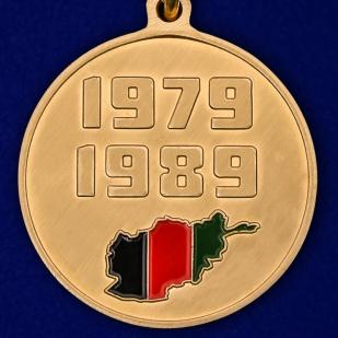 """Памятная медаль """"30 лет вывода Советских войск из Афганистана"""" по выгодной цене"""