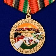 """Памятная медаль """"30 лет вывода Советских войск из Афганистана"""""""