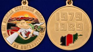 """Памятная медаль """"30 лет вывода Советских войск из Афганистана"""" в футляре - аверс и реверс"""