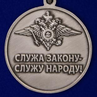 """Памятная медаль """"300 лет Полиции России"""" в футляре по лучшей цене"""
