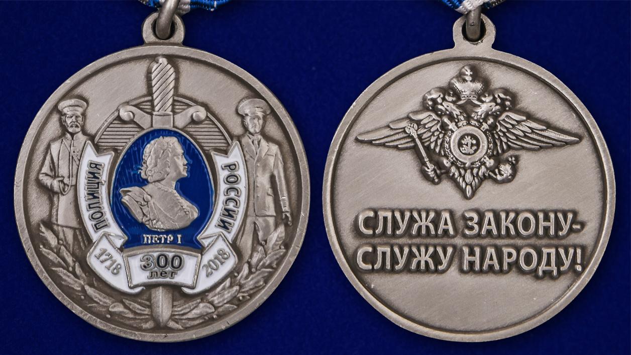 """Памятная медаль """"300 лет Полиции России"""" - аверс и реверс"""