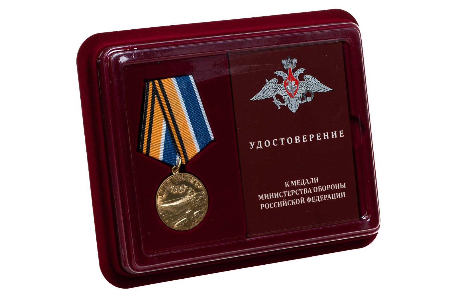 Купить памятную медаль 320 лет ВМФ МО РФ оптом выгодно