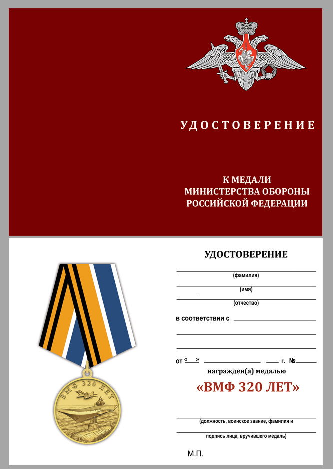 Памятная медаль 320 лет ВМФ МО РФ - удостоверение