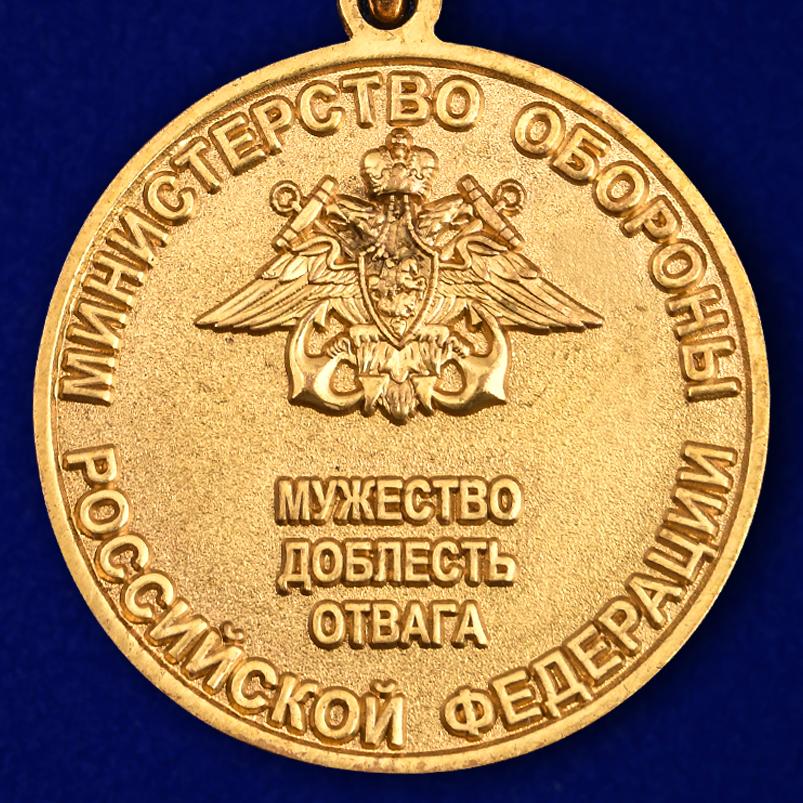 Памятная медаль 320 лет ВМФ МО РФ