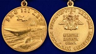 Памятная медаль 320 лет ВМФ МО РФ - аверс и реверс