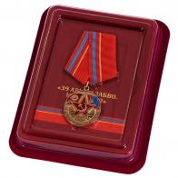 Памятная медаль 39 Армия ЗАБВО. Монголия - в футляре