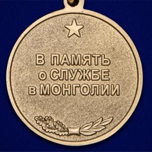 Памятная медаль 39 Армия ЗАБВО. Монголия