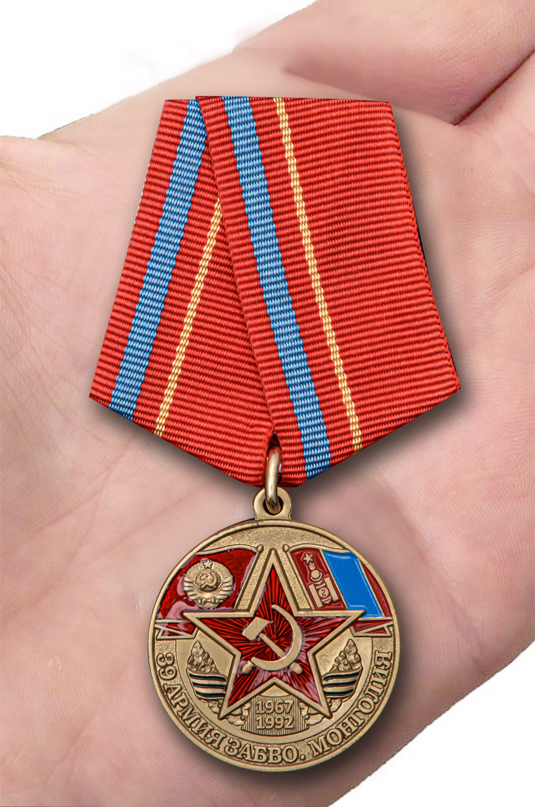 Памятная медаль 39 Армия ЗАБВО. Монголия - вид на ладони