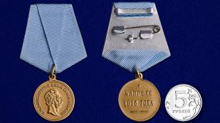 Памятная медаль 4 апреля 1866 года - сравнительный вид