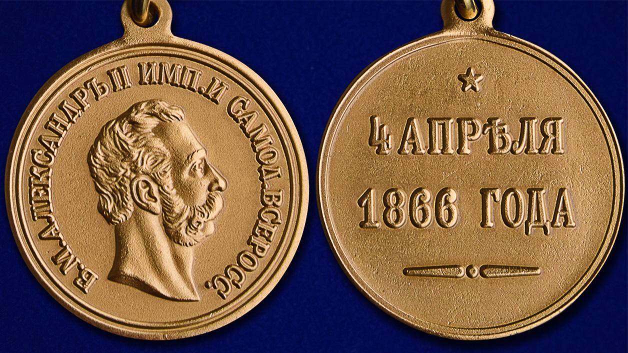 Памятная медаль 4 апреля 1866 года - аверс и реверс