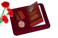 Памятная медаль 40 лет ввода Советских войск в Афганистан