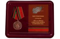 Памятная медаль 40 лет ввода Советских войск в Афганистан - в футляре