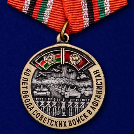 """Памятная медаль """"40 лет ввода Советских войск в Афганистан"""""""
