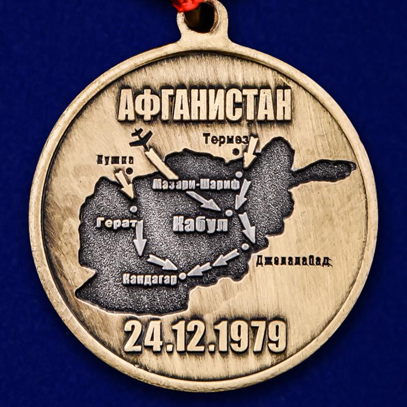 """Памятная медаль """"40 лет ввода Советских войск в Афганистан"""" - реверс"""