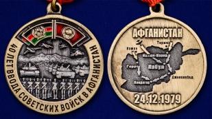 """Памятная медаль """"40 лет ввода Советских войск в Афганистан"""" - аверс и реверс"""