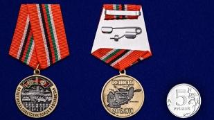 """Заказать медаль """"40 лет ввода Советских войск в Афганистан"""""""