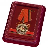 Памятная медаль 40 лет ввода войск в Афганистан - в футляре