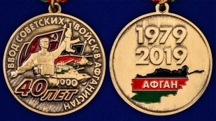 Памятная медаль 40 лет ввода войск в Афганистан - аверс и реверс