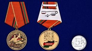 Памятная медаль 40 лет ввода войск в Афганистан - сравнительный вид