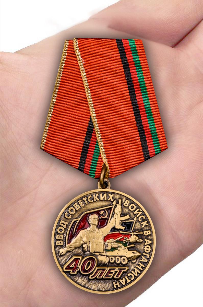 Памятная медаль 40 лет ввода войск в Афганистан - вид на ладони