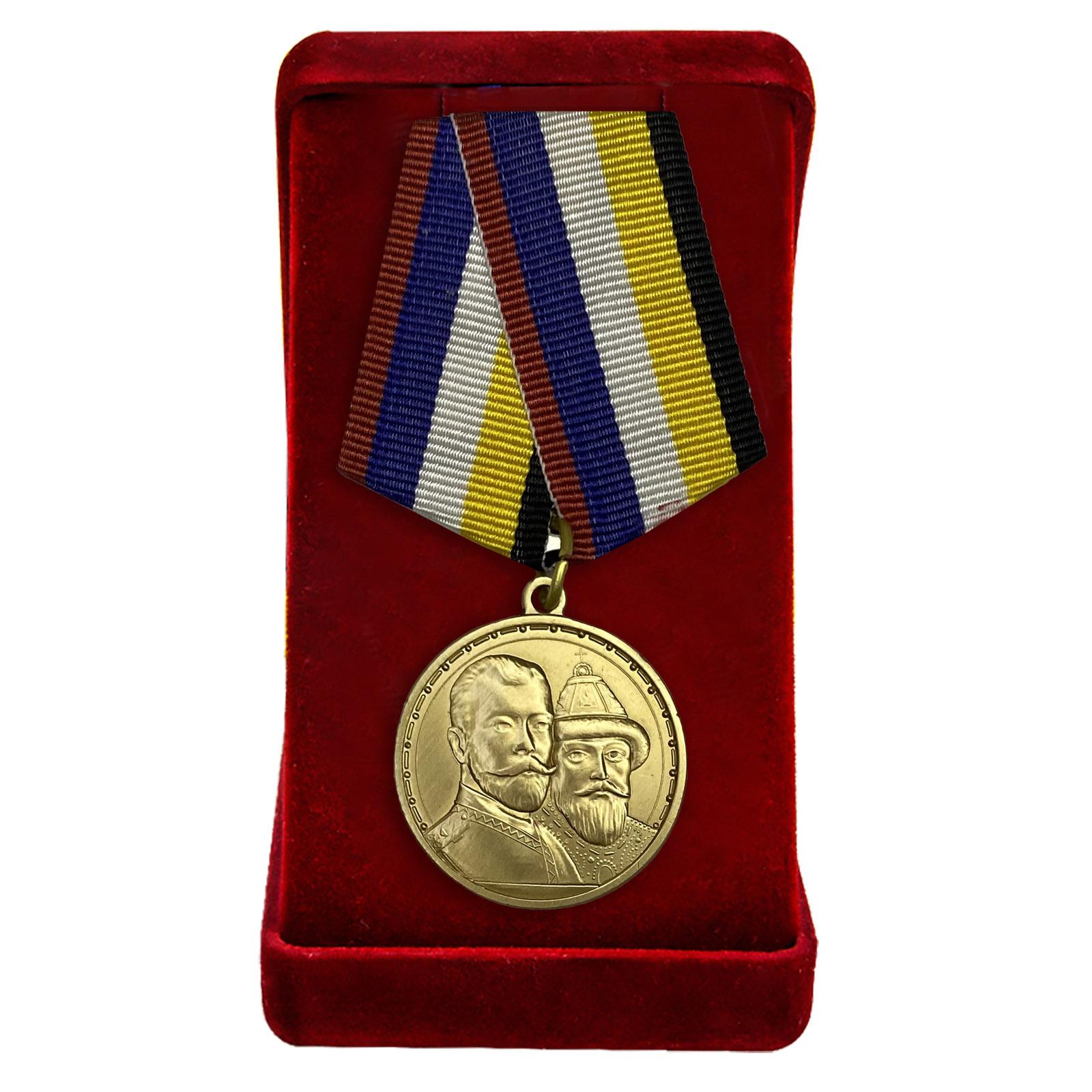 Купить памятную медаль 400 лет Дому Романовых онлайн с доставкой