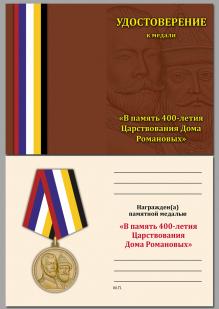 Памятная медаль 400 лет Дому Романовых - удостоверение