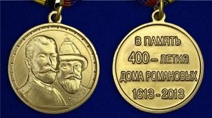 Памятная медаль 400 лет Дому Романовых - аверс и реверс