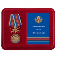 Памятная медаль 45 ОБрСпН ВДВ
