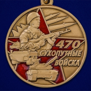 Памятная медаль 470 лет Сухопутным войскам