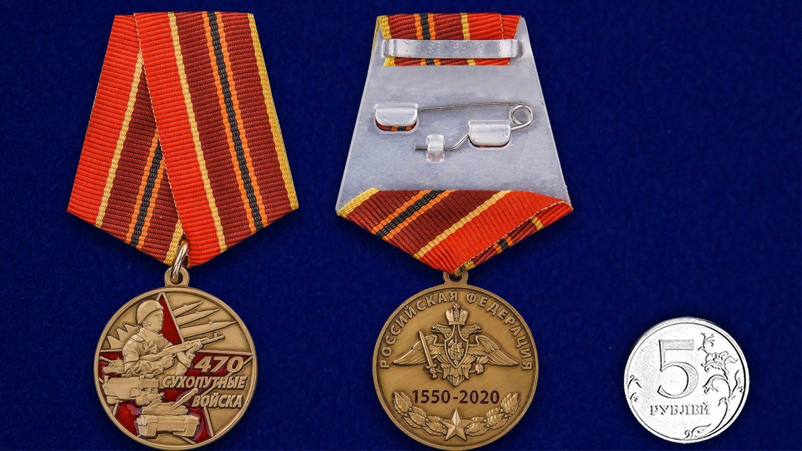 Памятная медаль 470 лет Сухопутным войскам - сравнительный вид