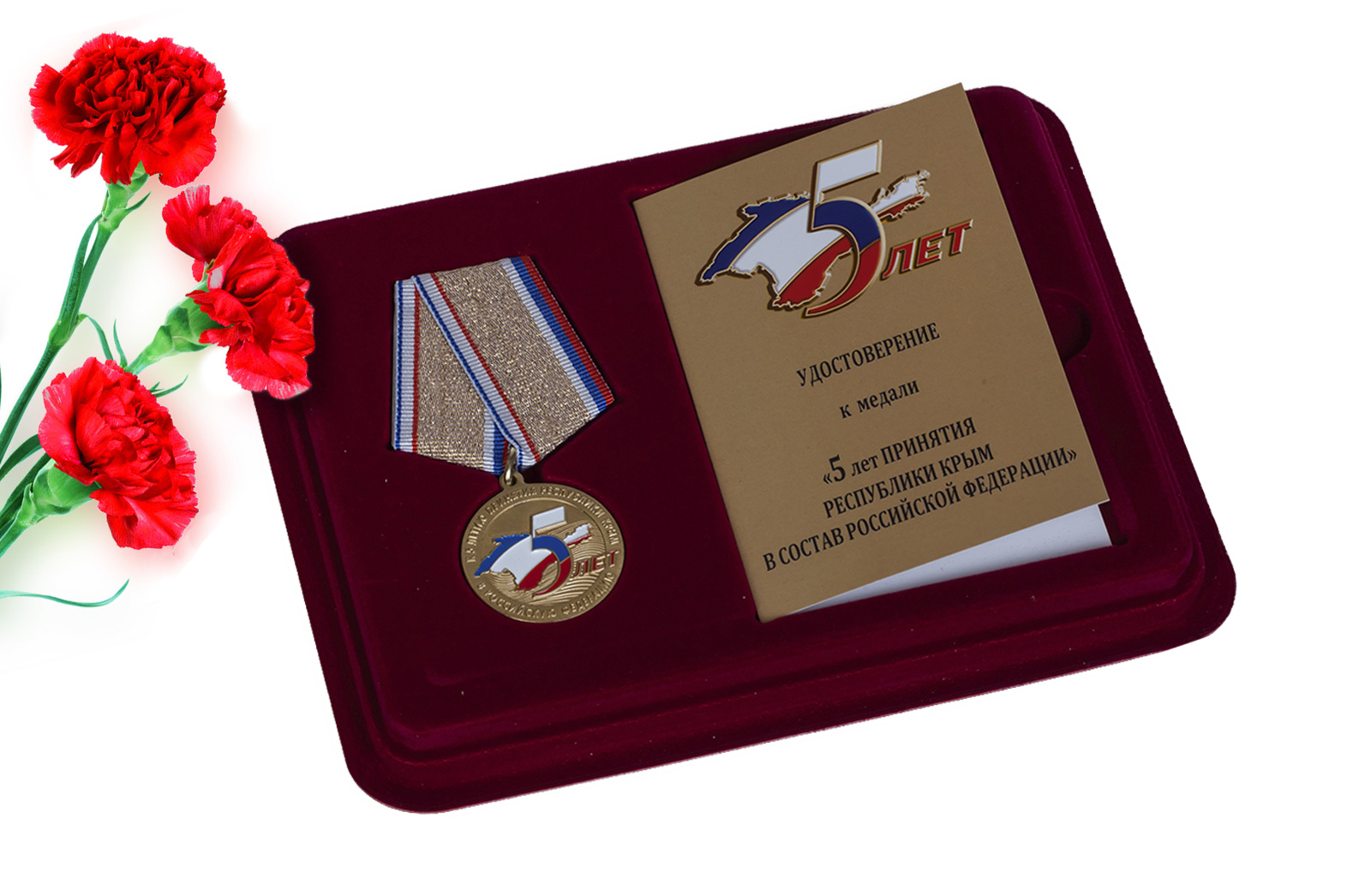 Купить памятную медаль 5 лет принятия Республики Крым в состав РФ оптом или в розницу