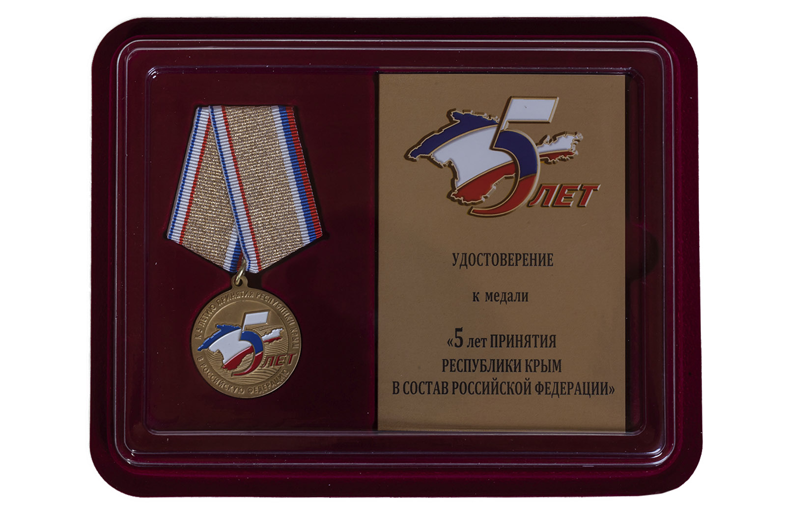 Памятная медаль 5 лет принятия Республики Крым в состав РФ