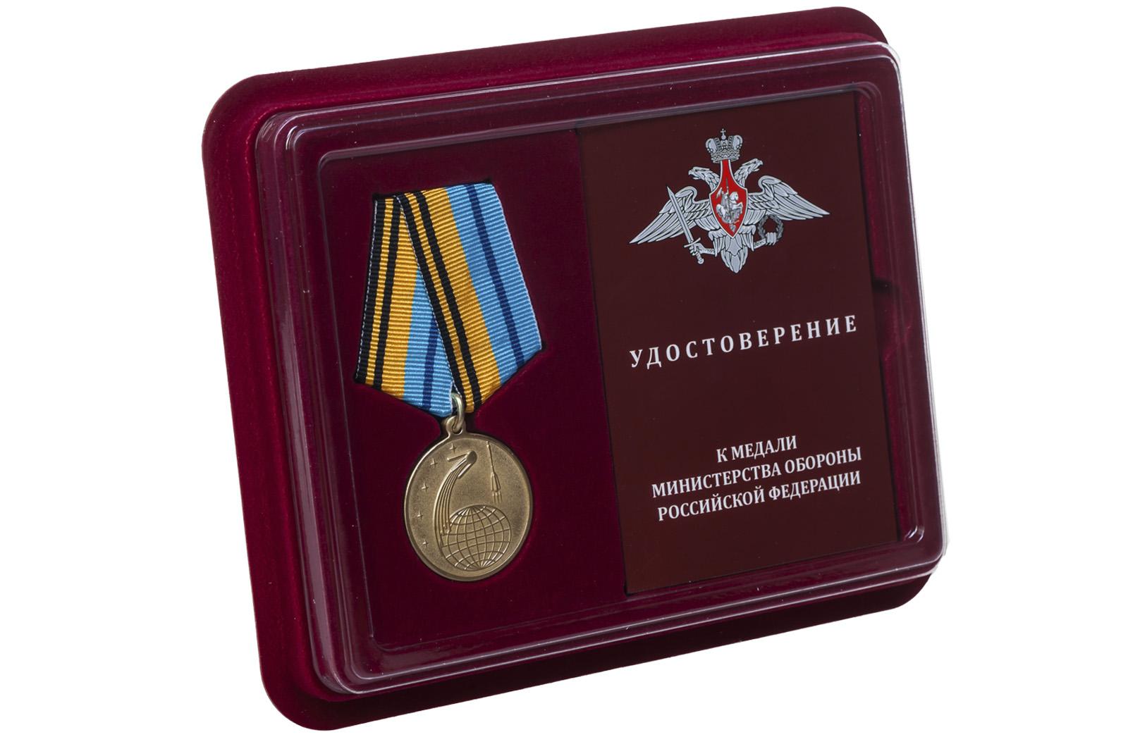 Купить памятную медаль 50 лет Космической эры онлайн