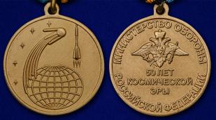 Памятная медаль 50 лет Космической эры - аверс и реверс