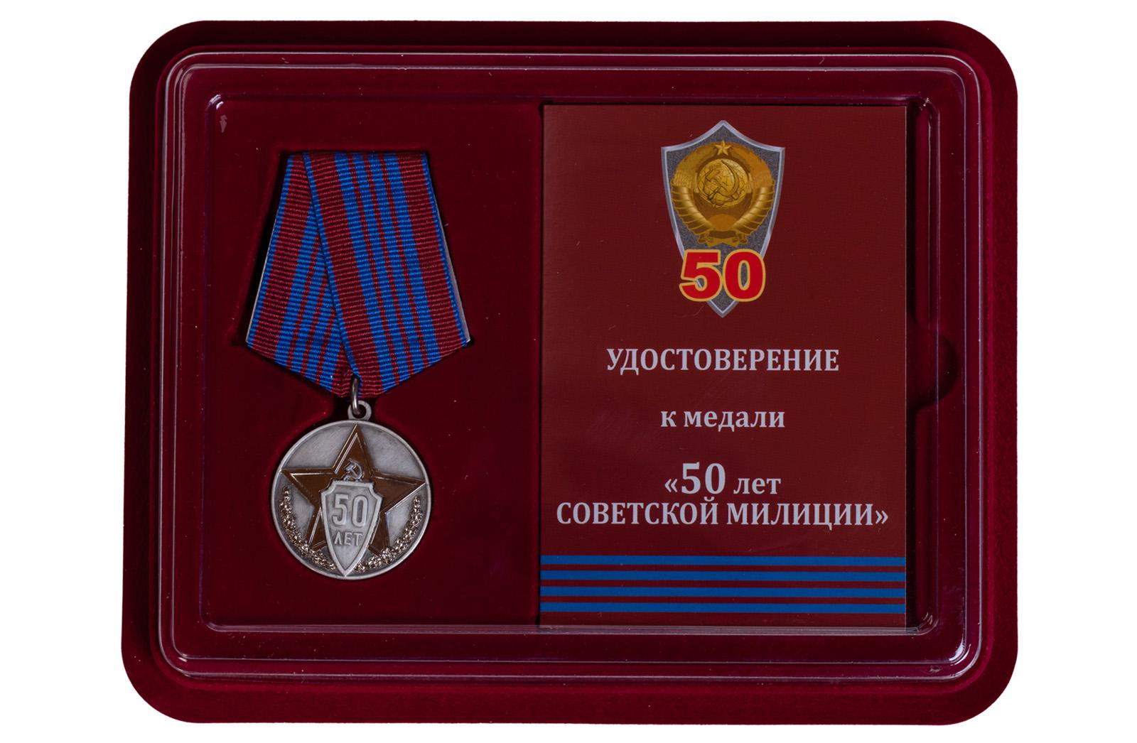 Памятная медаль 50 лет советской милиции - в футляре с удостоверением