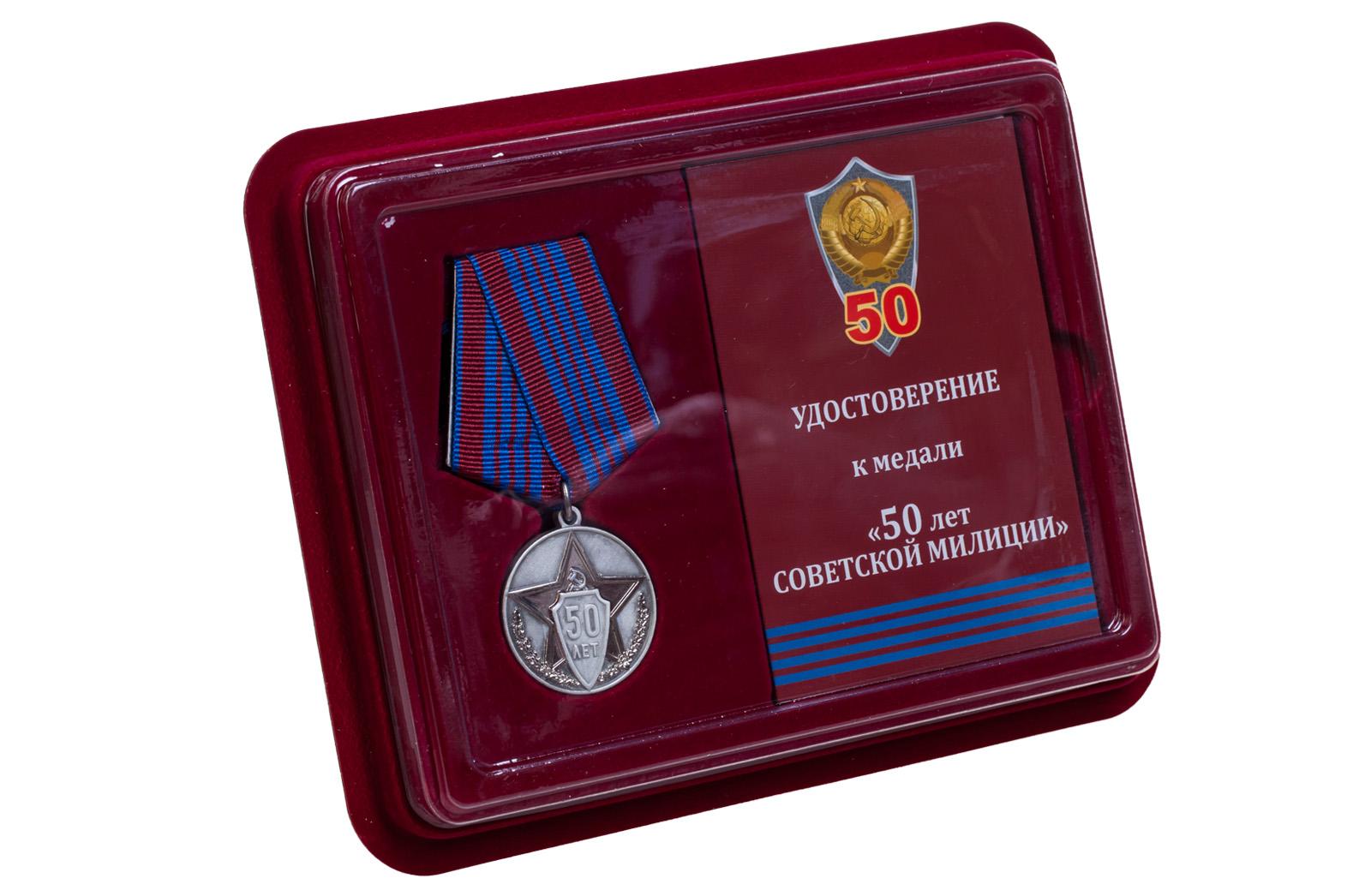 Купить памятную медаль 50 лет советской милиции с доставкой