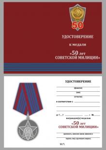 Памятная медаль 50 лет советской милиции - удостоверение