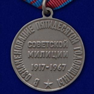 Памятная медаль 50 лет советской милиции