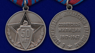 Памятная медаль 50 лет советской милиции - аверс и реверс
