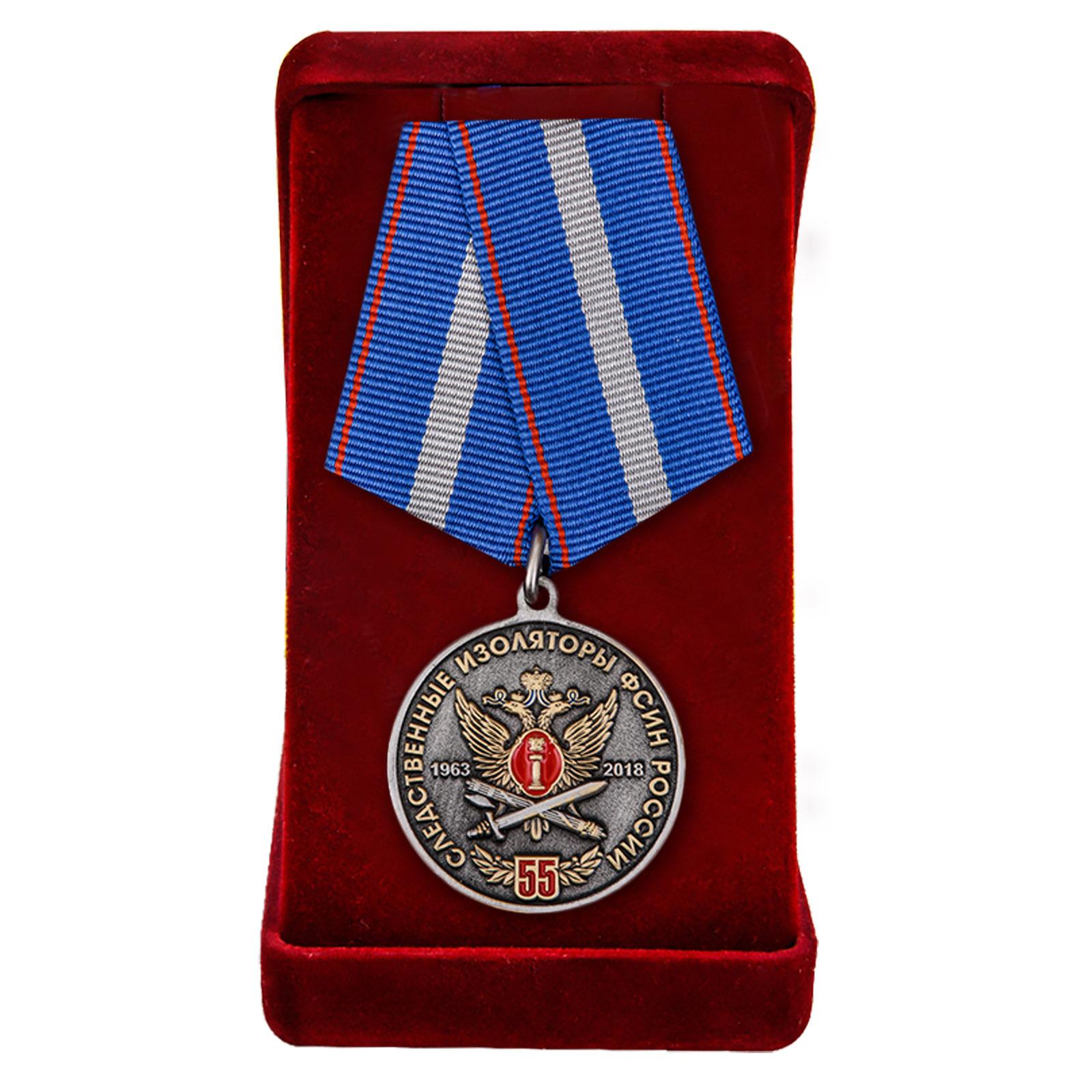 Купить памятную медаль 55 лет Следственным изоляторам ФСИН России онлайн
