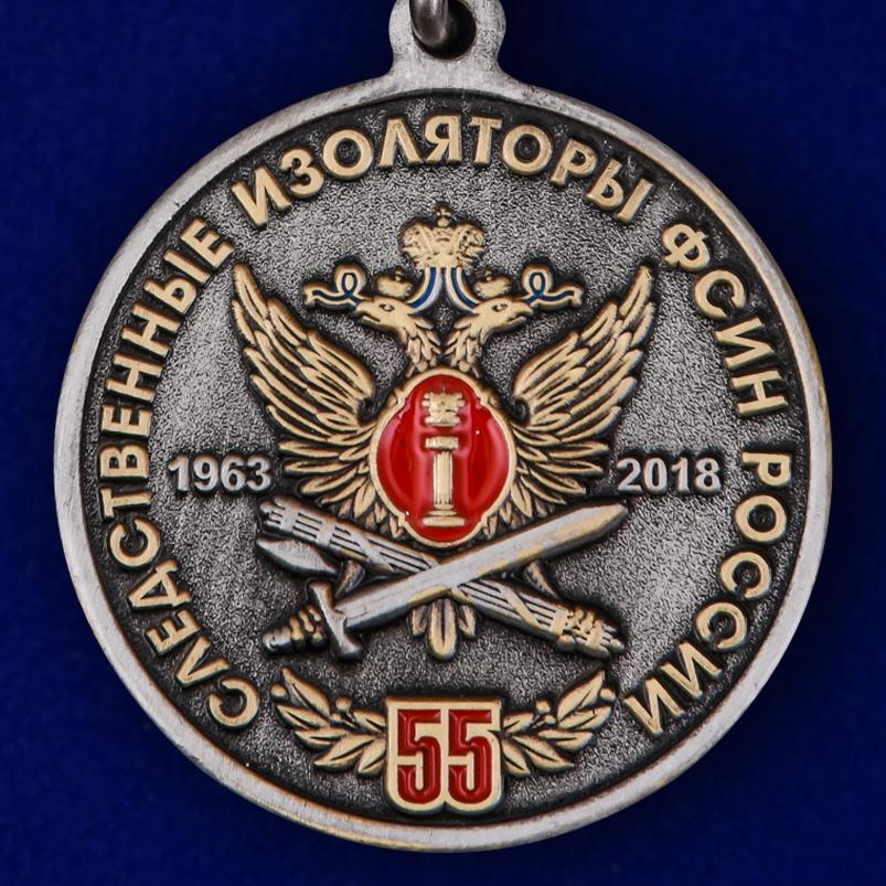 Памятная медаль 55 лет Следственным изоляторам ФСИН России
