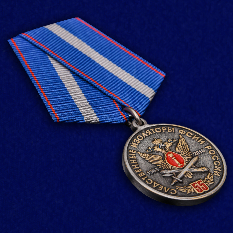Памятная медаль 55 лет Следственным изоляторам ФСИН России - общий вид