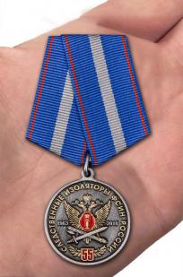 Памятная медаль 55 лет Следственным изоляторам ФСИН России - вид на ладони