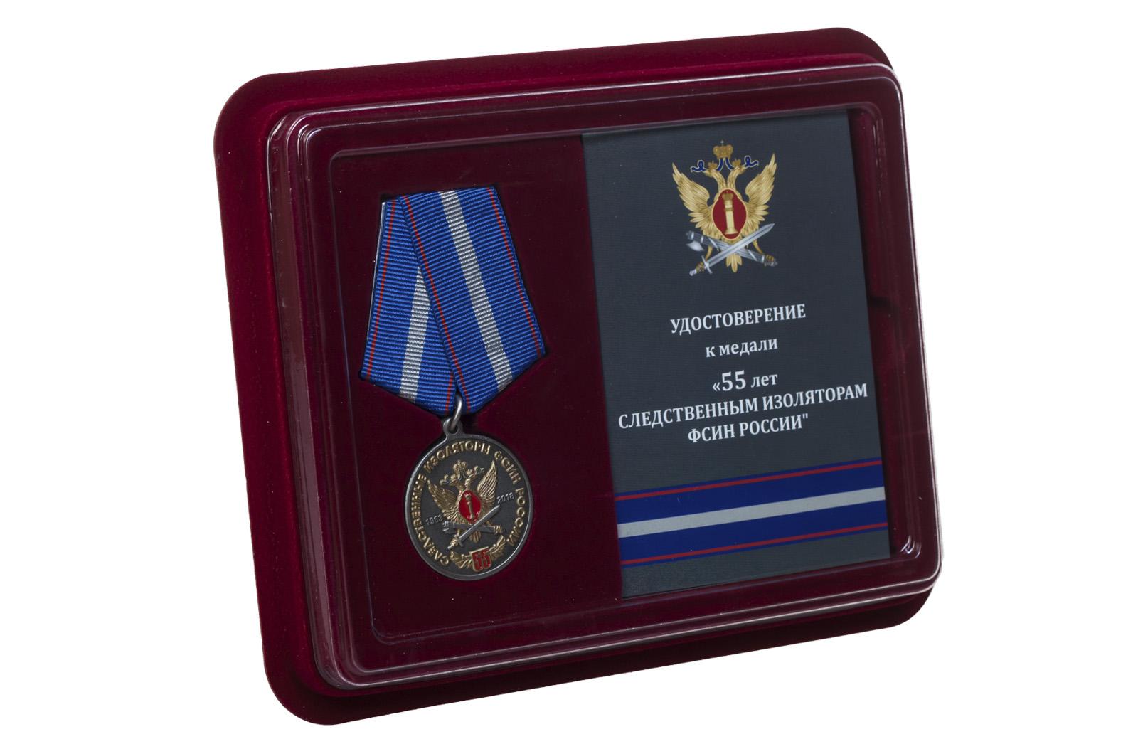Купить памятную медаль 55 лет Следственным изоляторам ФСИН России с доставкой или самовывозом