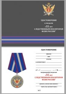 Памятная медаль 55 лет Следственным изоляторам ФСИН России - удостоверение