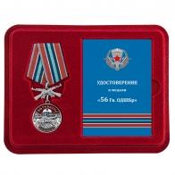 Памятная медаль 56 Гв. ОДШБр - в футляре